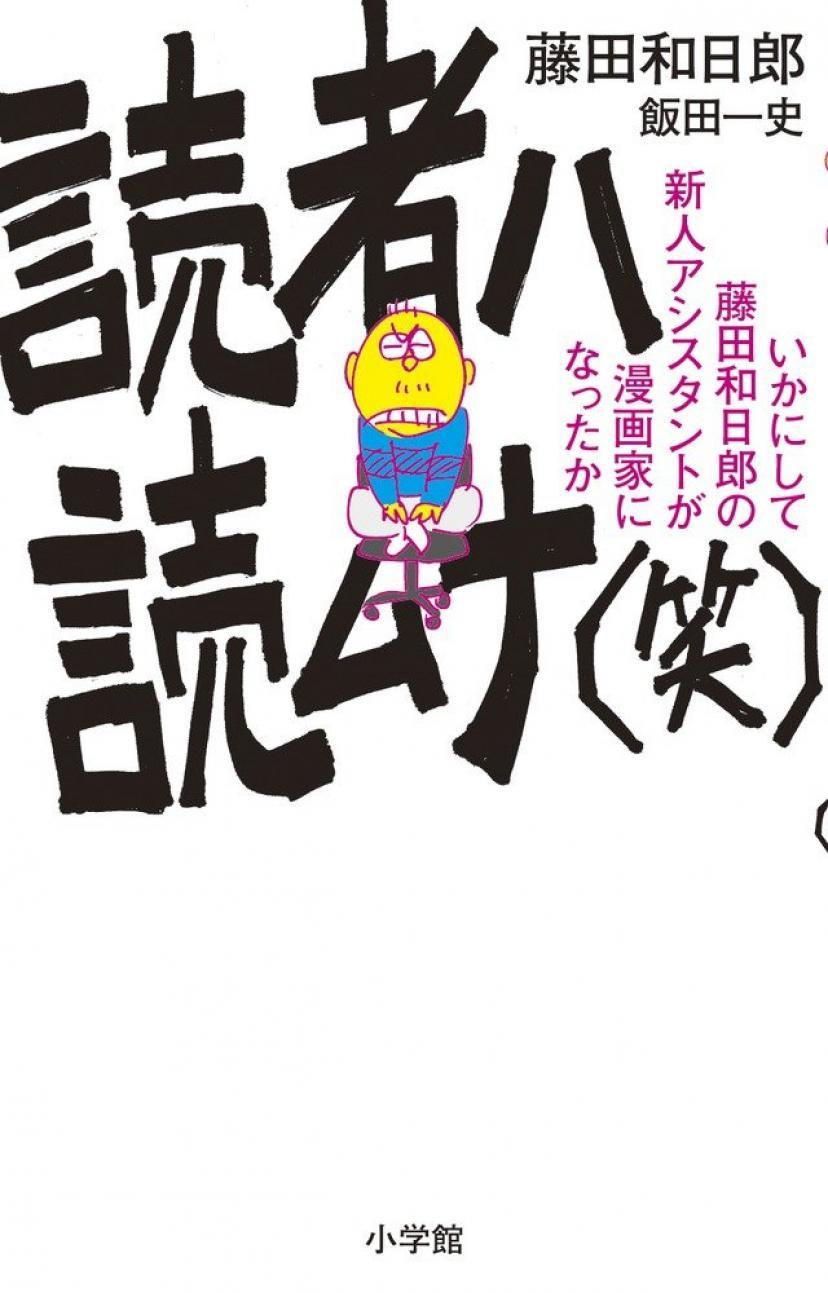 読者ハ読ムナ(笑)