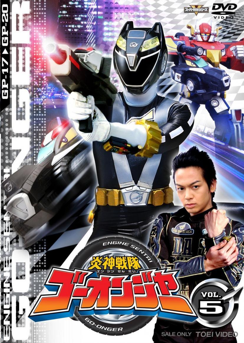 スーパー戦隊シリーズ 炎神戦隊ゴーオンジャー VOL.5 [DVD]