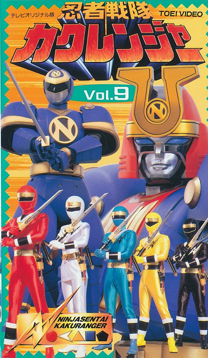 忍者戦隊カクレンジャー(9) [VHS]