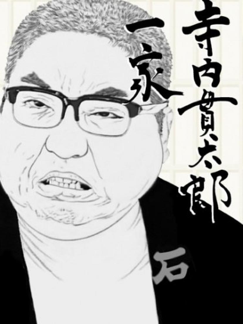 『寺内貫太郎一家』3