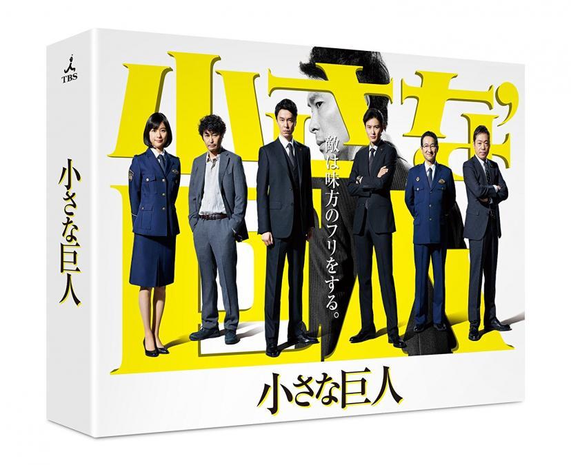 小さな巨人 DVD-BOX-TVドラマ