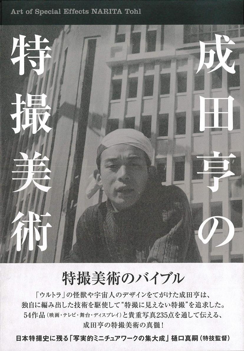 成田亨の特撮美術   成田 亨