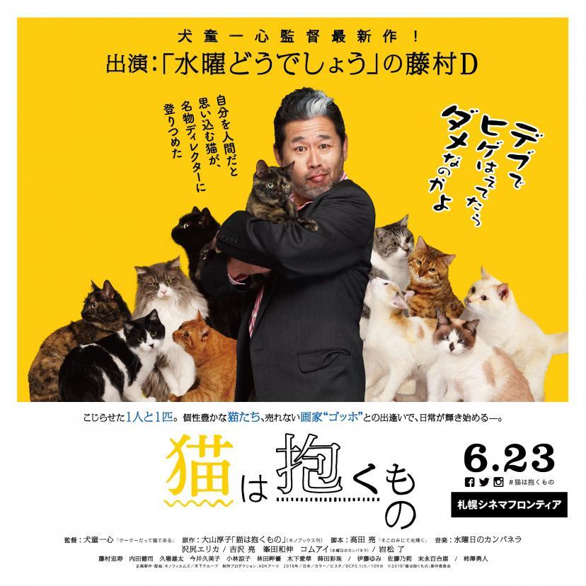 藤村忠寿『猫は抱くもの』