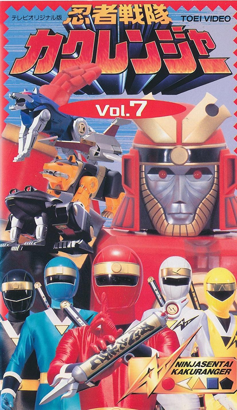 忍者戦隊カクレンジャー Vol.7 [VHS]