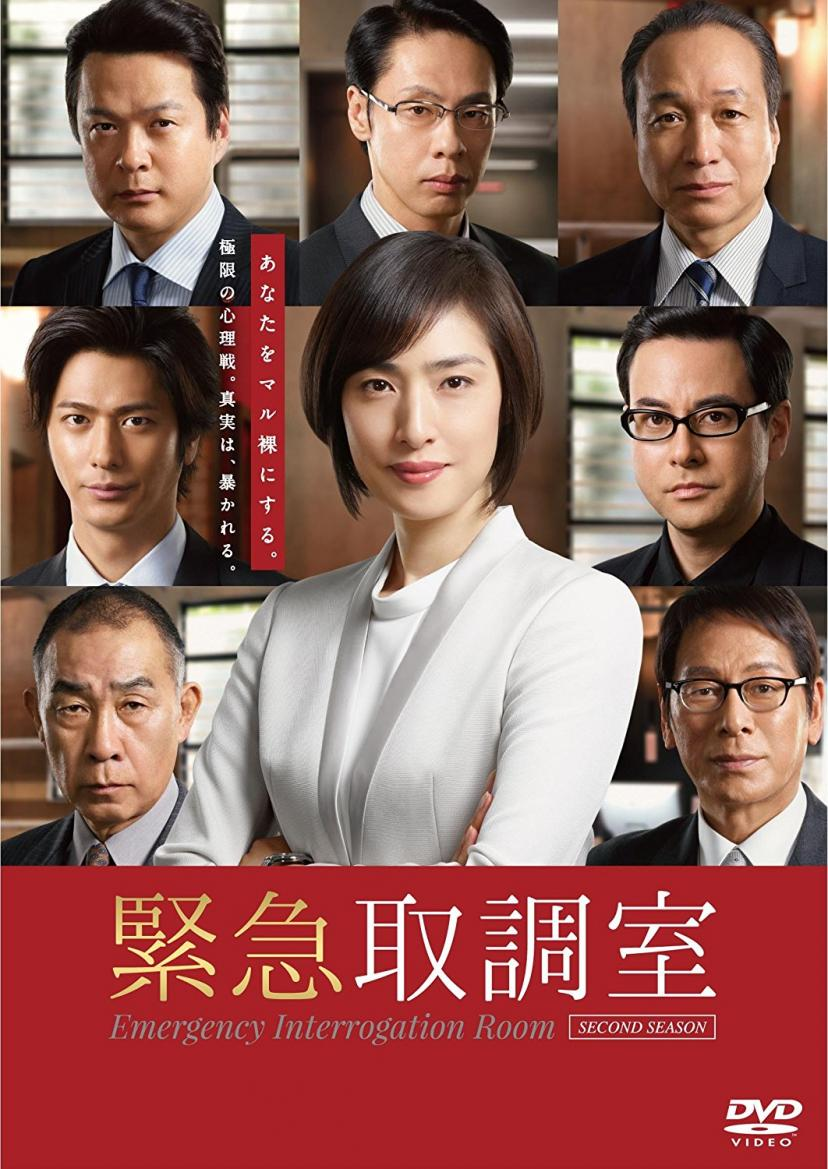 緊急取調室 SECOND SEASON DVD-BOX-TV