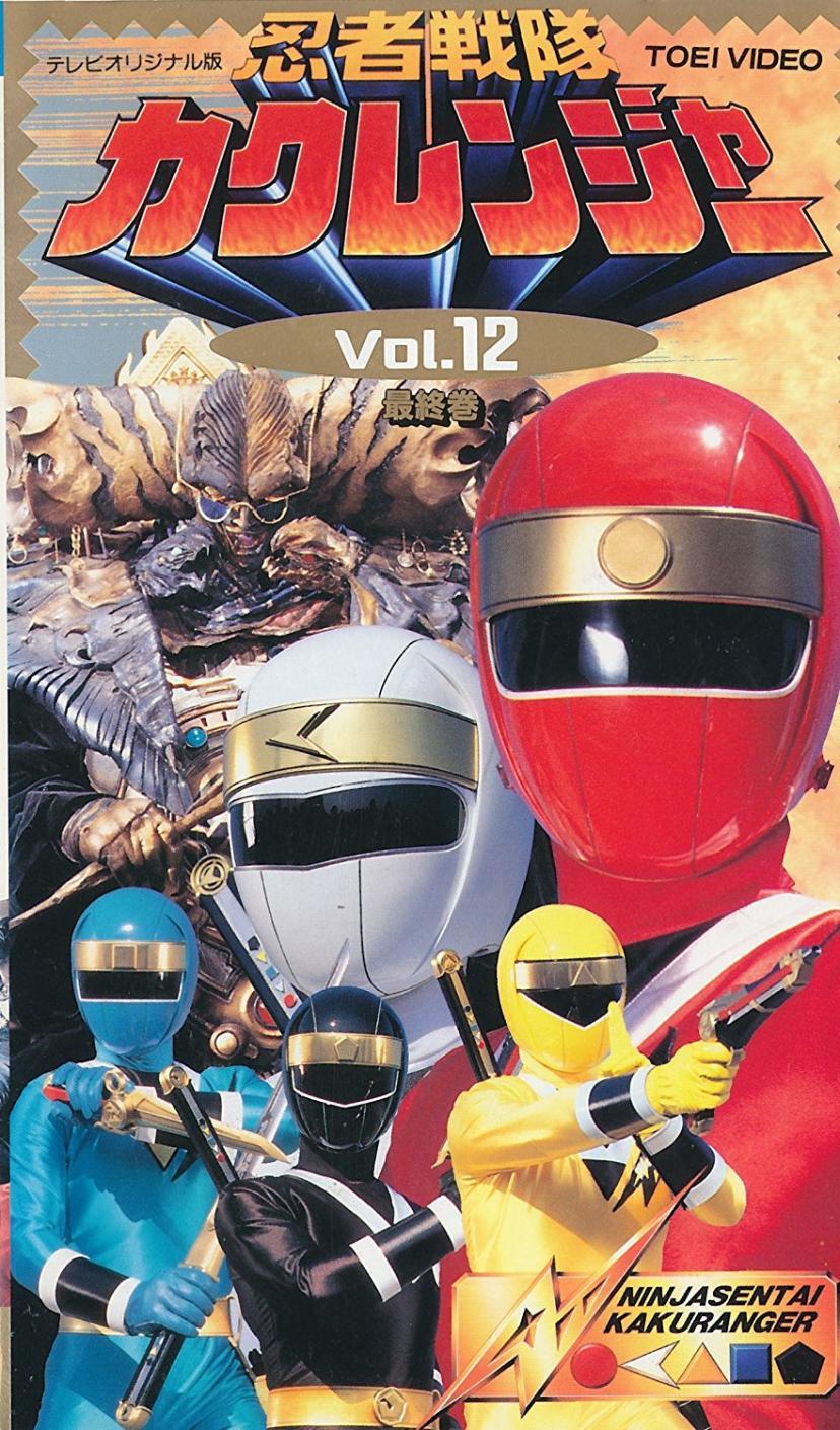 忍者戦隊カクレンジャー Vol.12(完) [VHS]