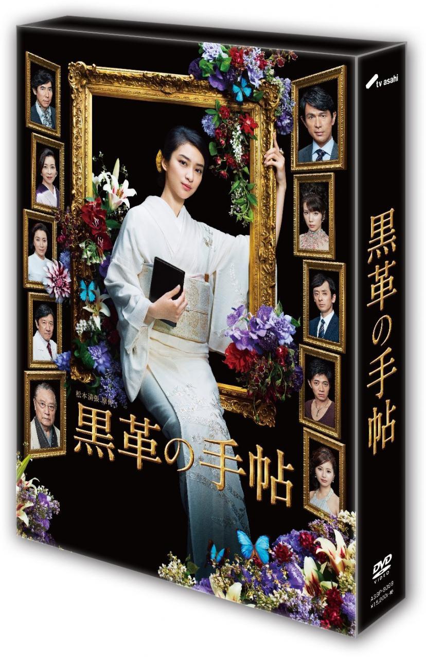 黒革の手帳 DVD-BOX-TVドラマ