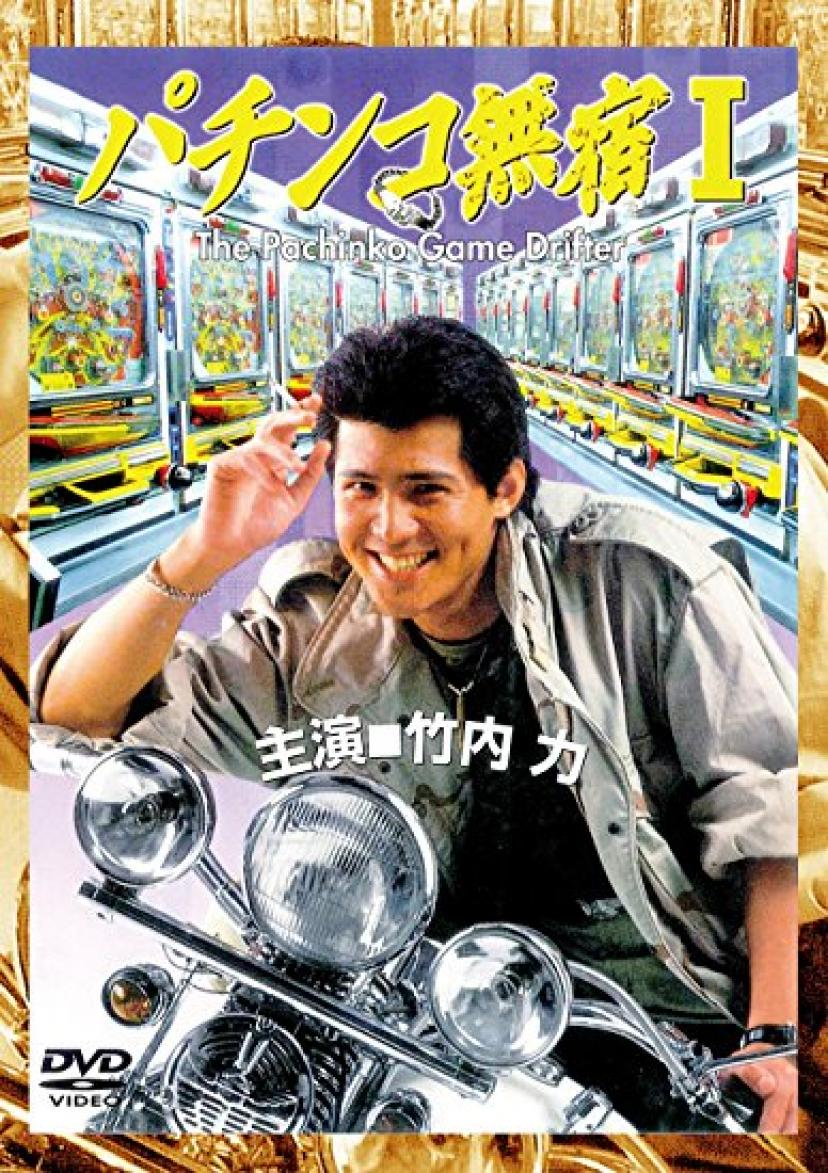 パチンコ無宿1 DVD
