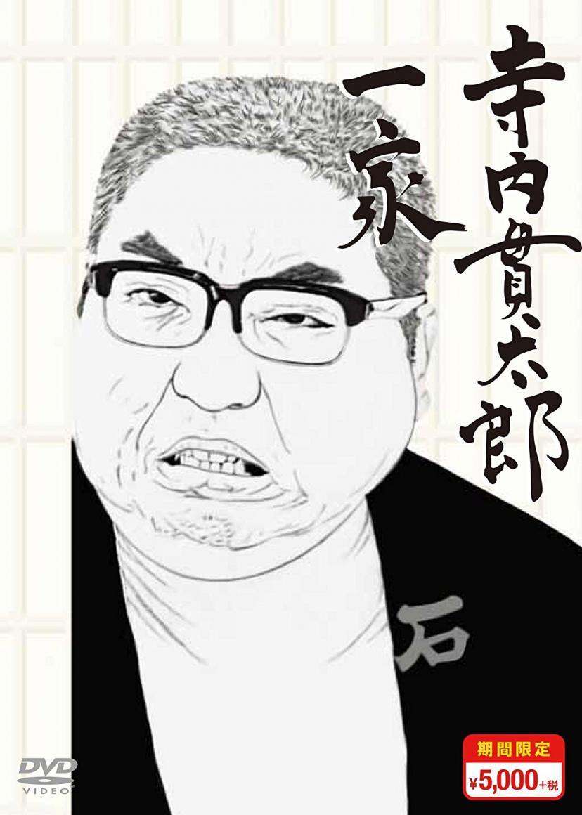 『寺内貫太郎一家』