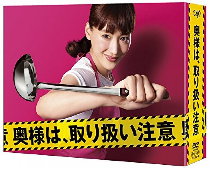 奥様は、取り扱い注意 DVD-BOX TVドラマ