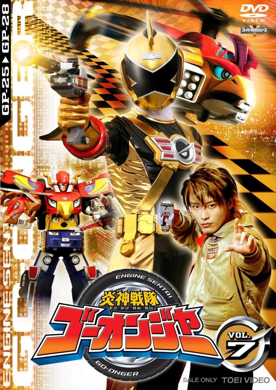 炎神戦隊ゴーオンジャー Vol.7 [DVD]
