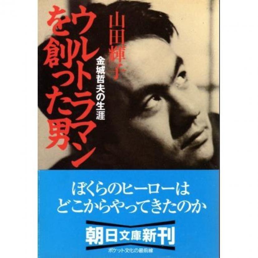 ウルトラマンを創った男―金城哲夫の生涯 (朝日文庫)