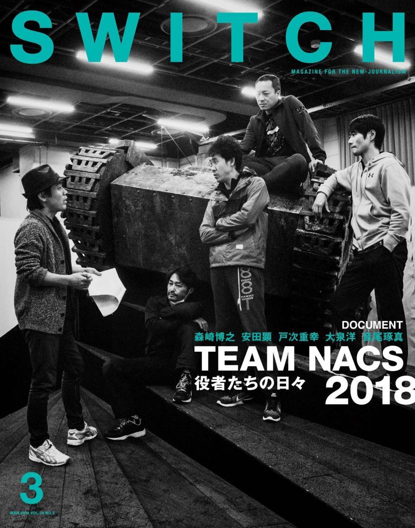 TEAM NACS SWITCH Vol.36 No.3 特集:TEAM NACS 役者たちの日々2018
