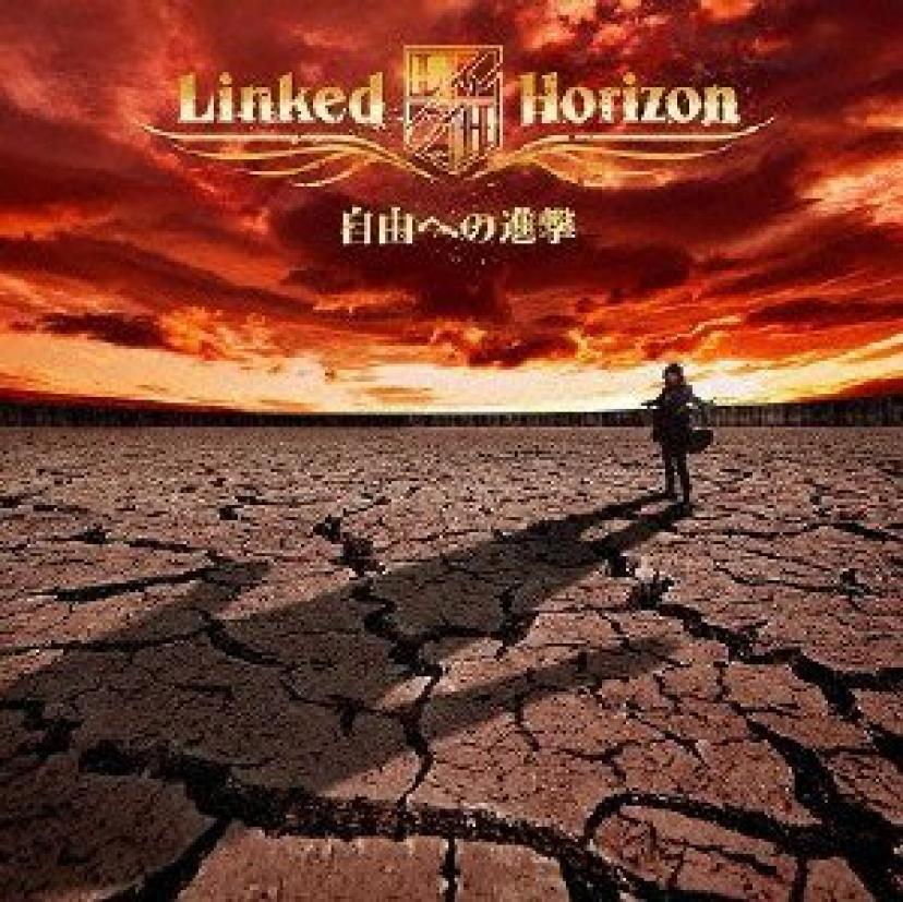 進撃の巨人・Linked Horizon