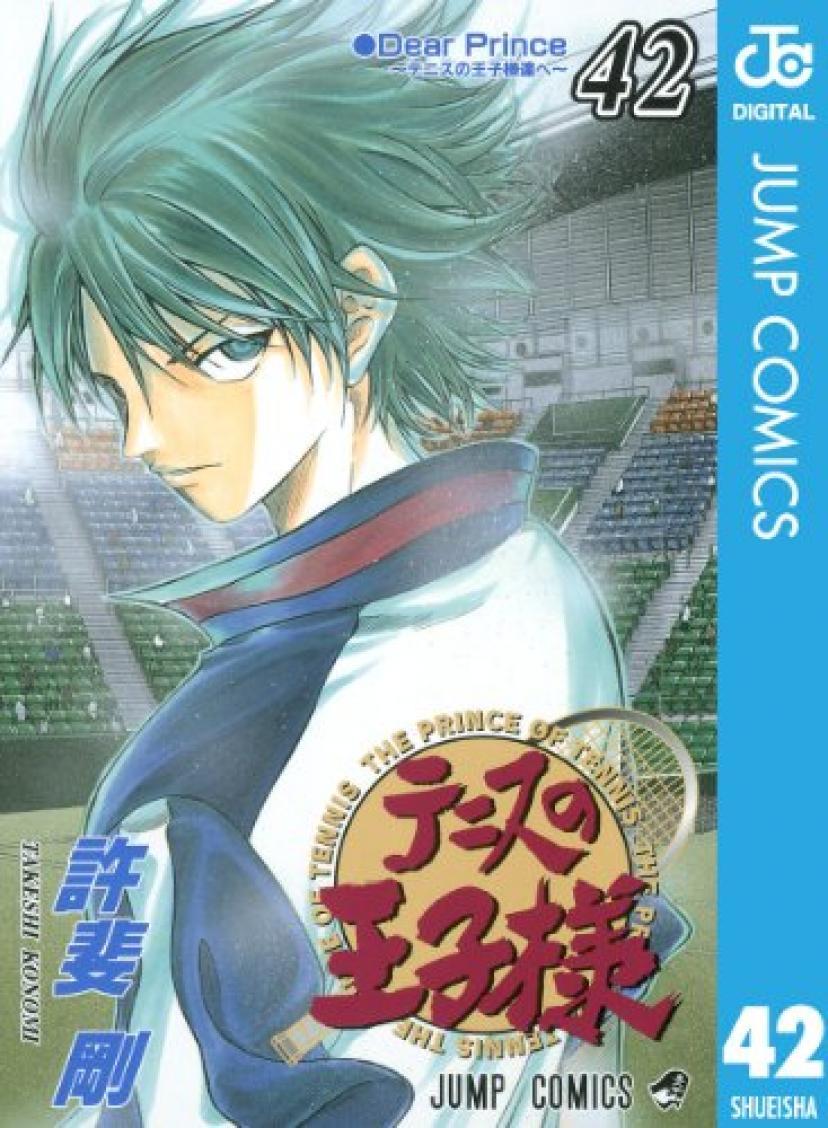 テニスの王子様 42 (ジャンプコミックスDIGITAL)