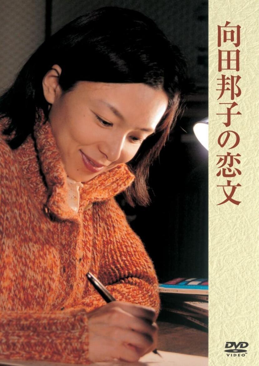 『向田邦子の恋文』