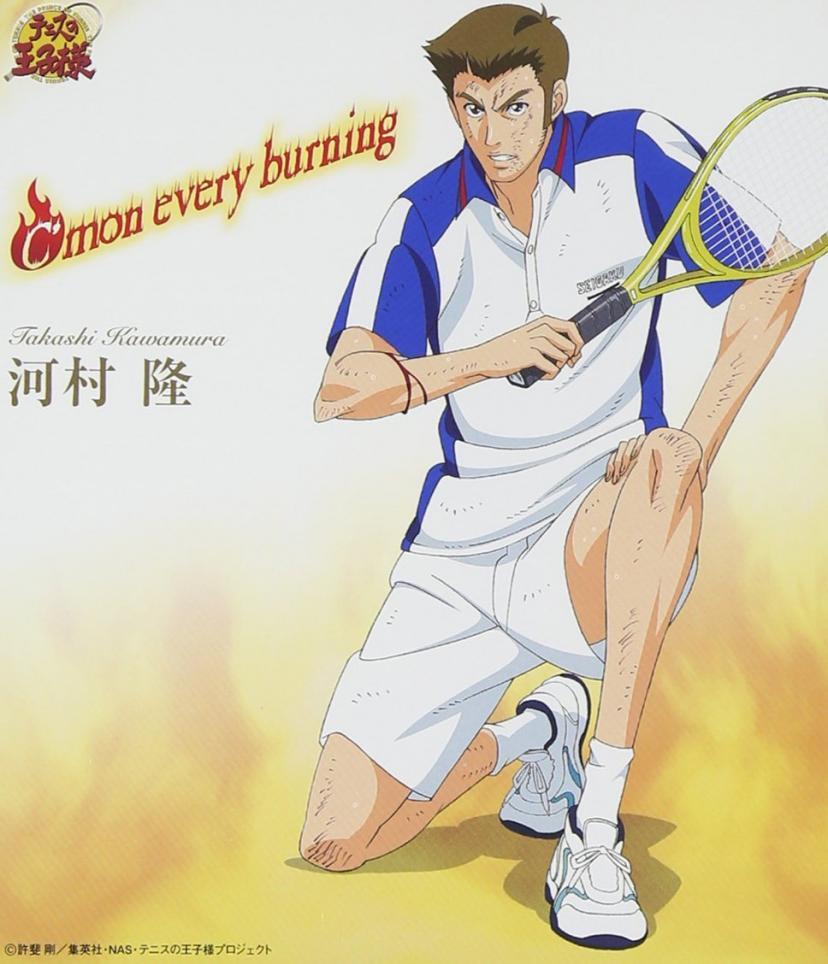 河村隆 テニスの王子様