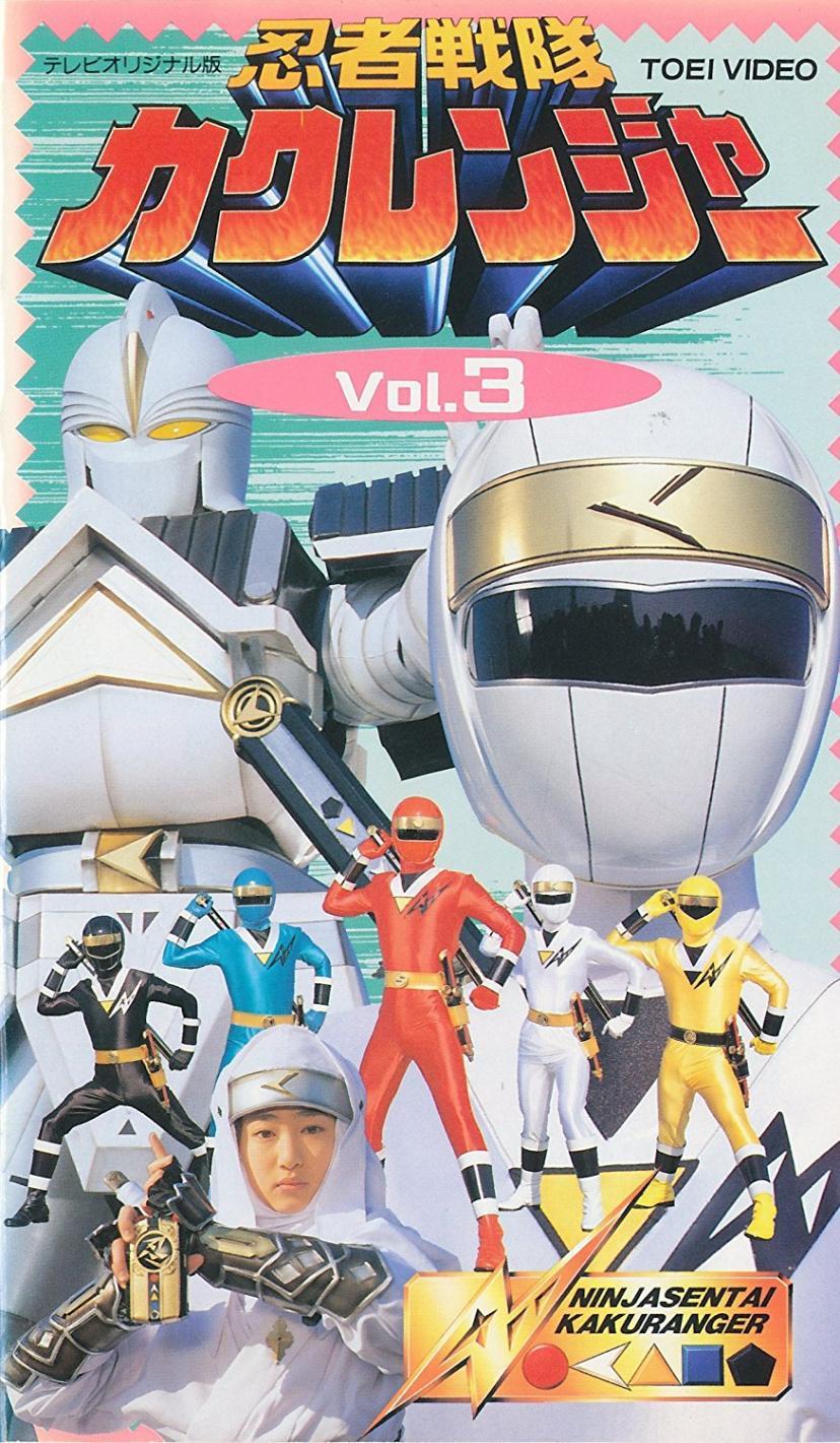 忍者戦隊カクレンジャー Vol.3 [VHS]