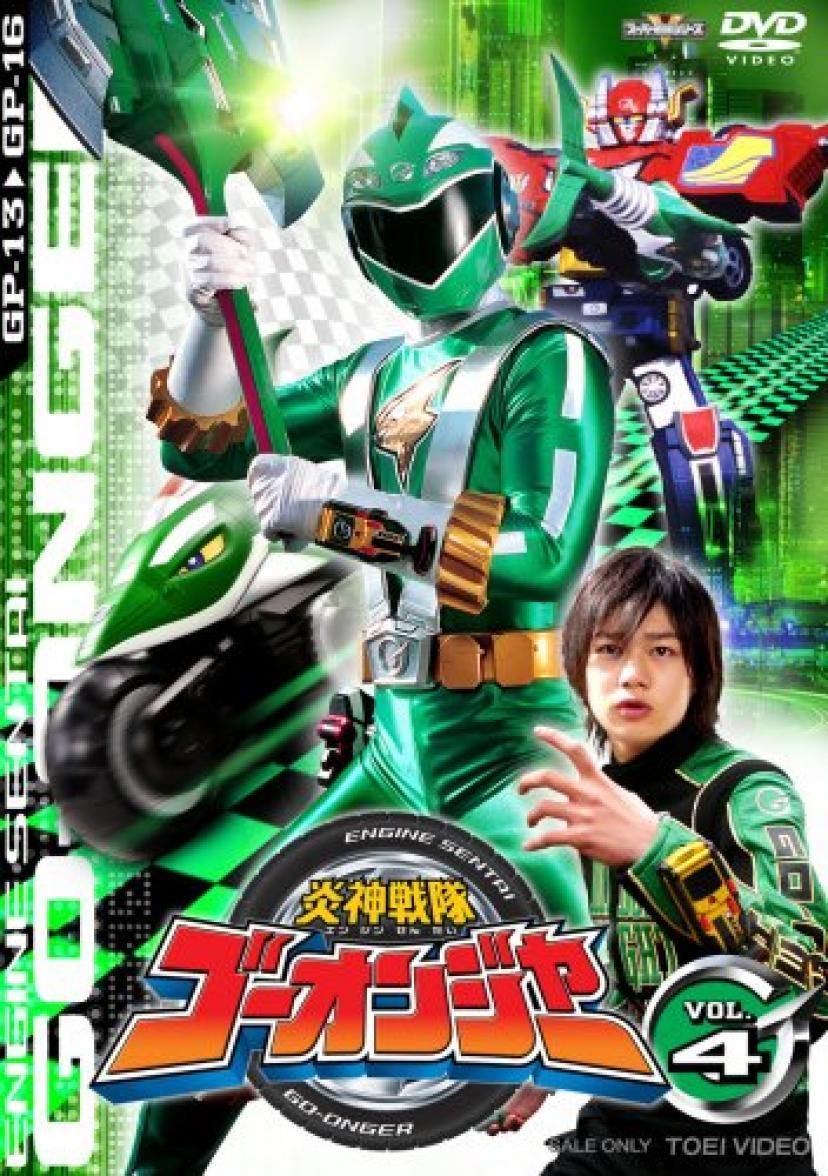 炎神戦隊ゴーオンジャーVOL4 [DVD]
