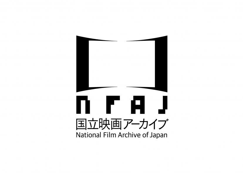 国立映画アーカイブロゴ