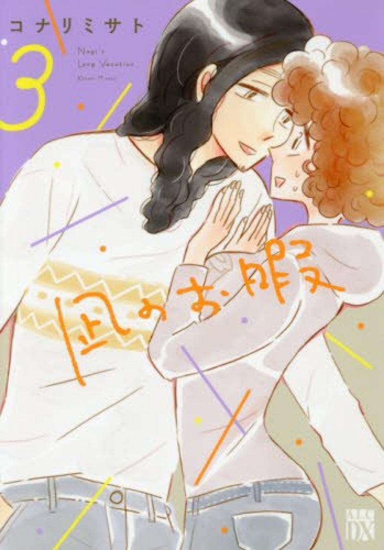 凪のお暇 3 (A.L.C.DX)   コナリミサト