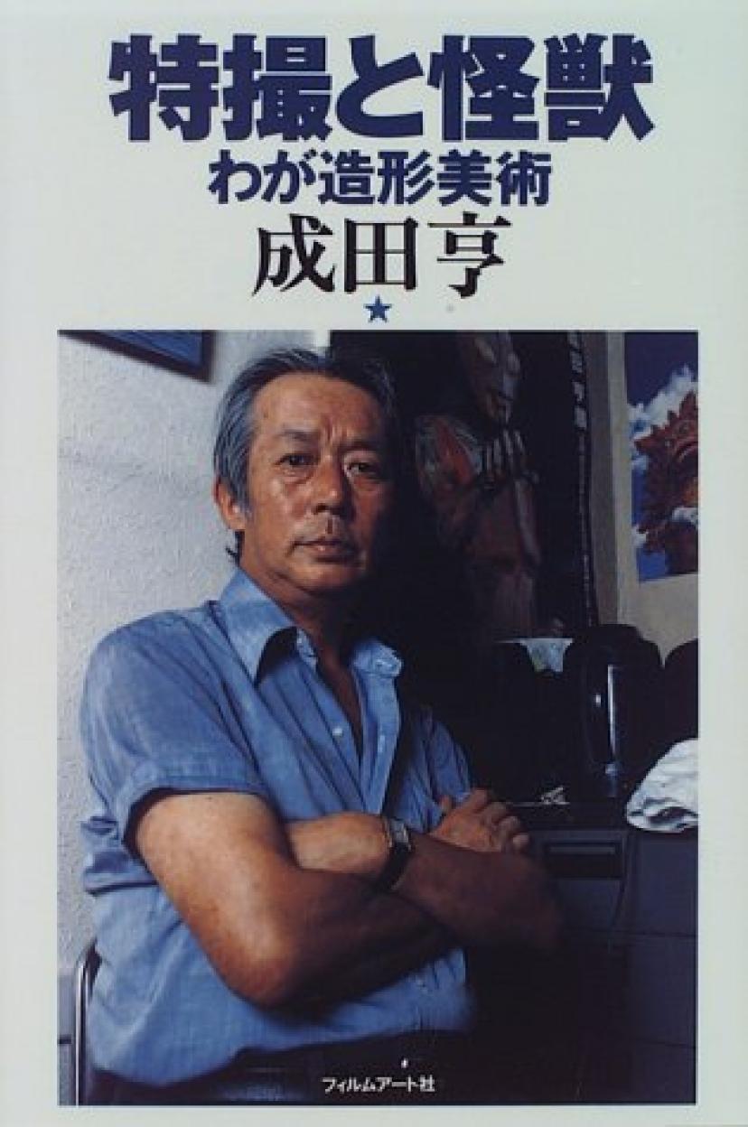 特撮と怪獣―わが造形美術   成田亨