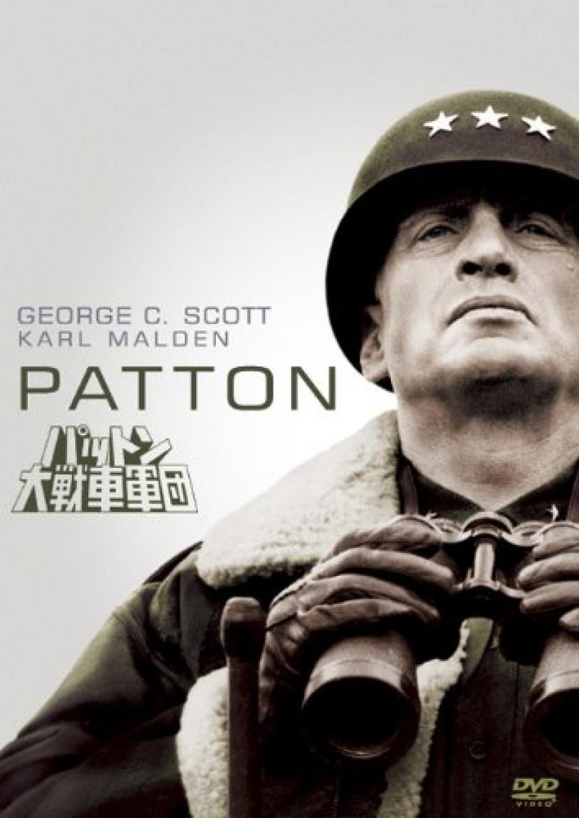『パットン大戦車軍団』