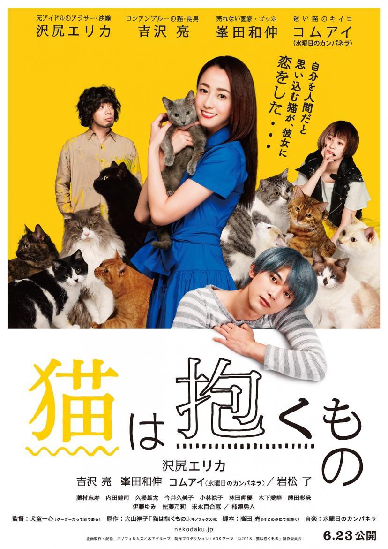 『猫は抱くもの』本ポスター