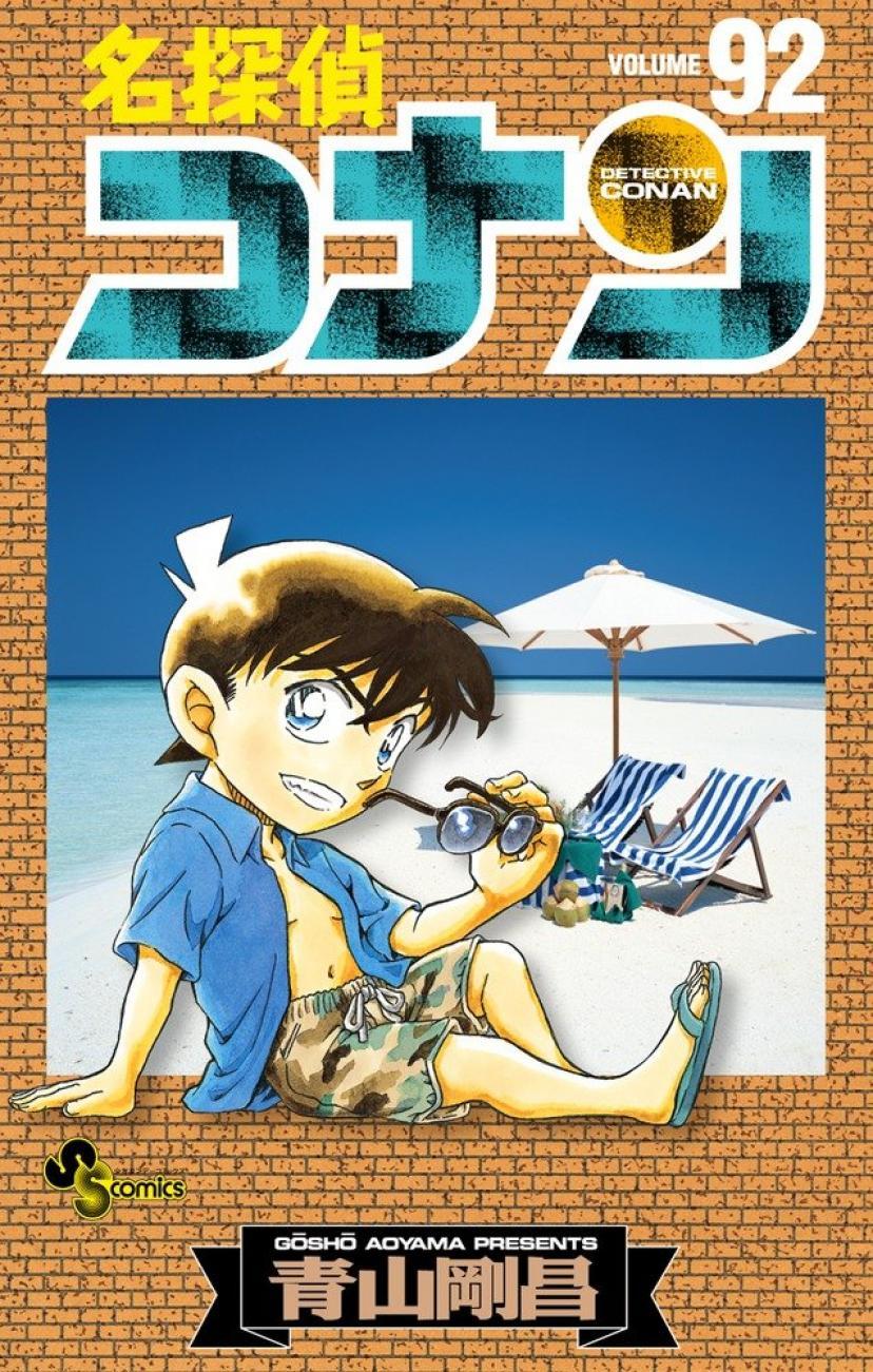 名探偵コナン 92 (少年サンデーコミックス)