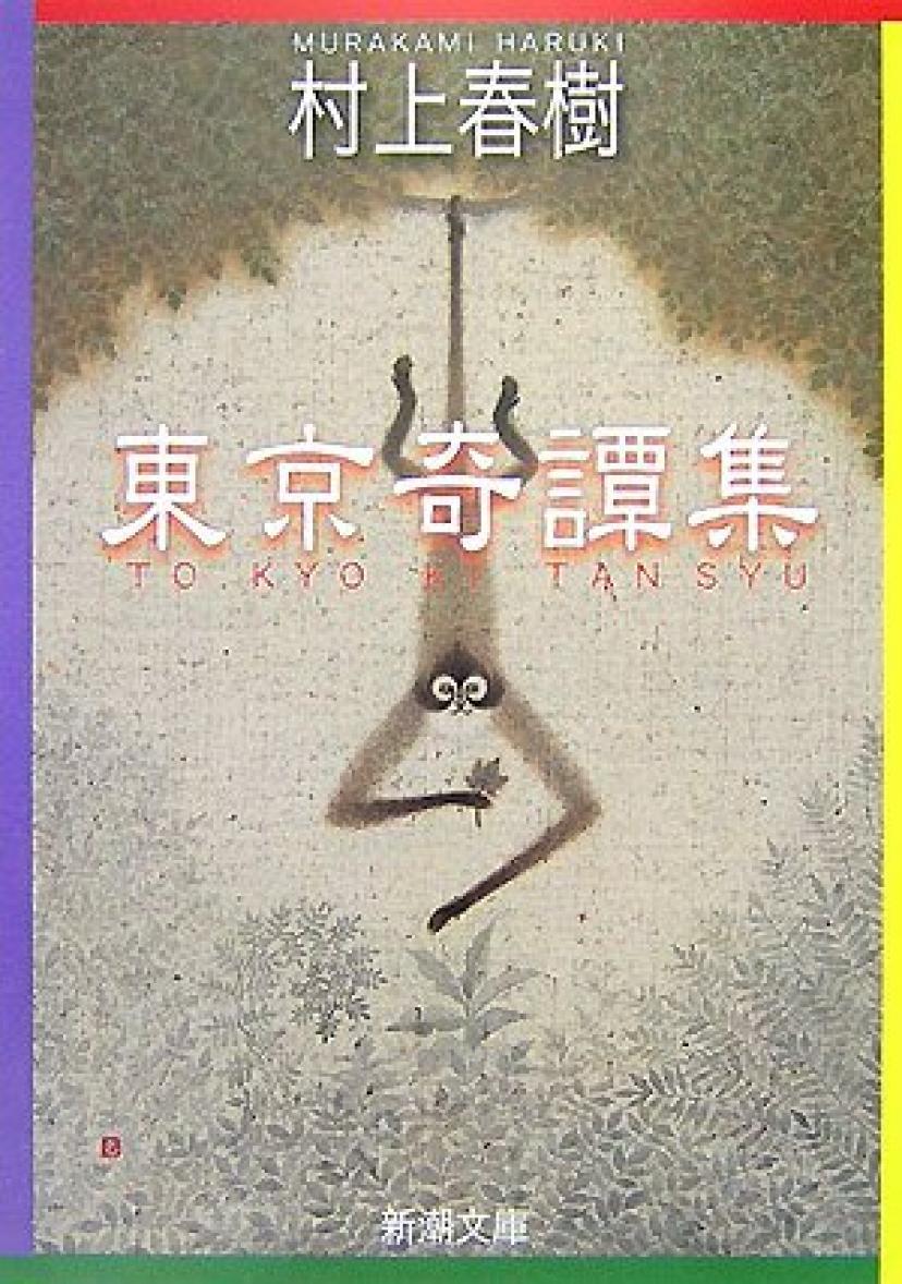 村上春樹短編集「東京奇譚集」