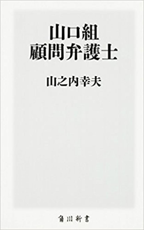 山口組 顧問弁護士