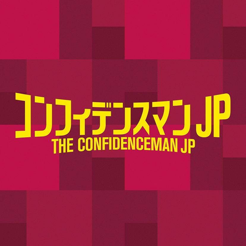 『コンフィデンスマンJP オリジナルサウンドトラック』