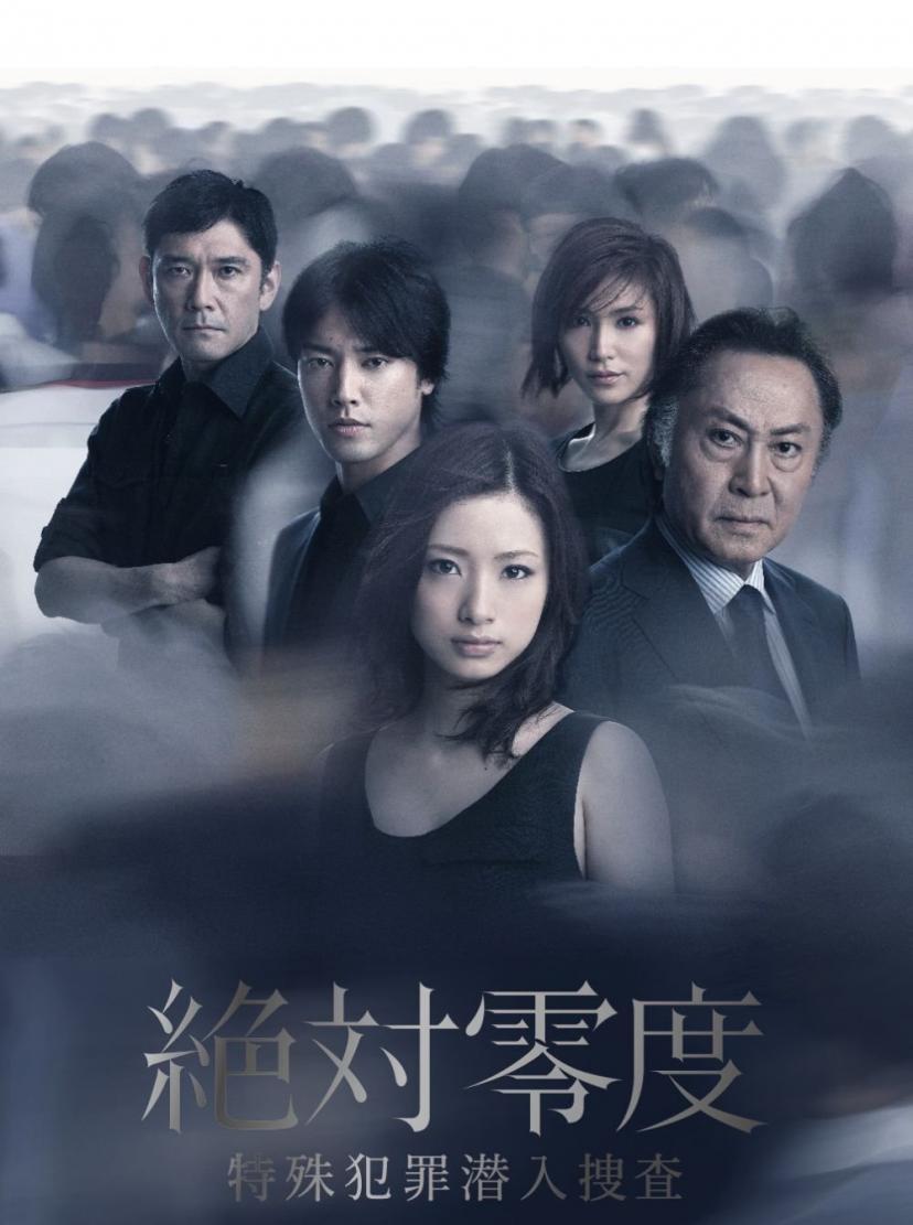 絶対零度~特殊犯罪潜入捜査~DVD-BOX