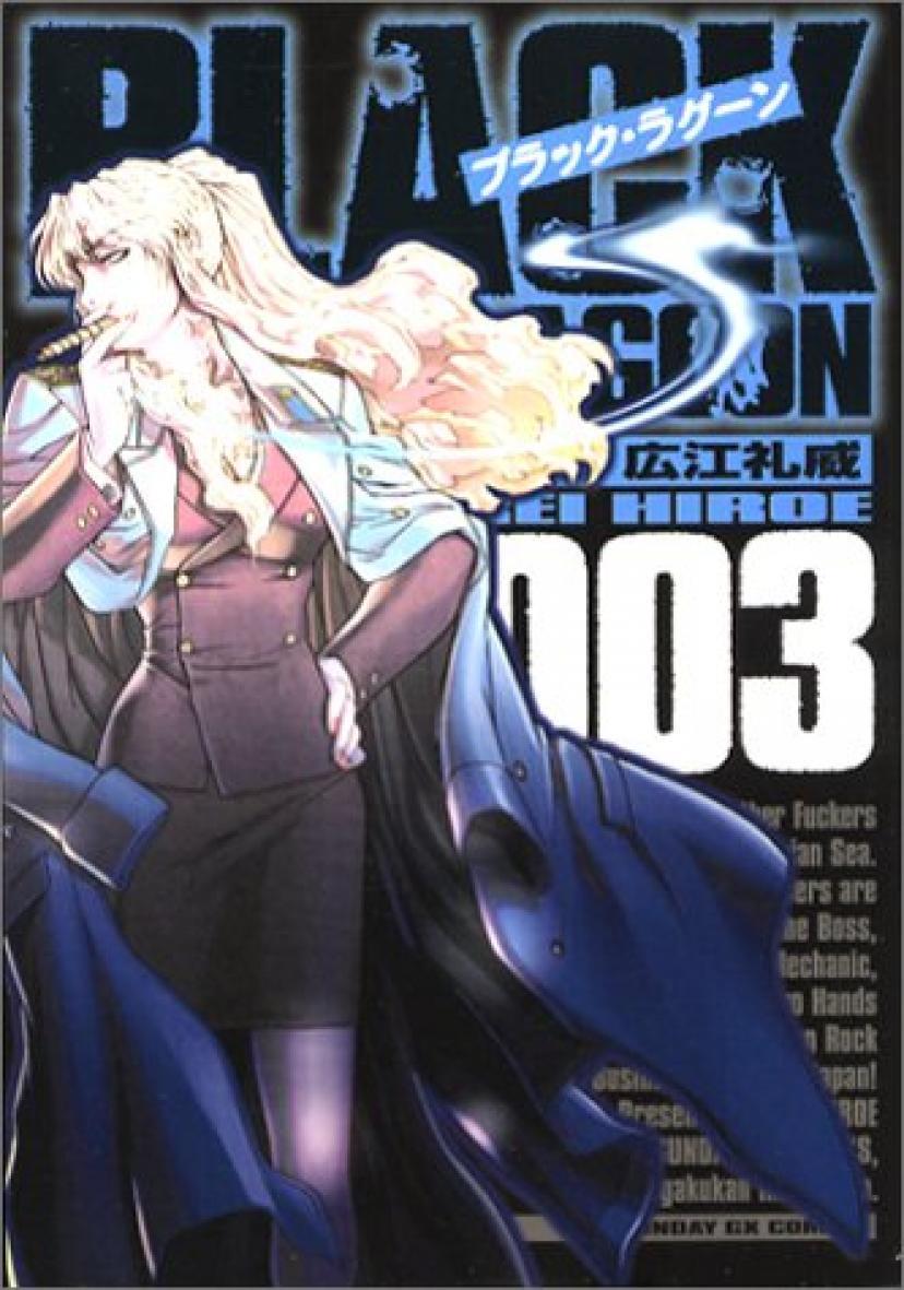 BLACK LAGOON 3 (サンデーGXコミックス)