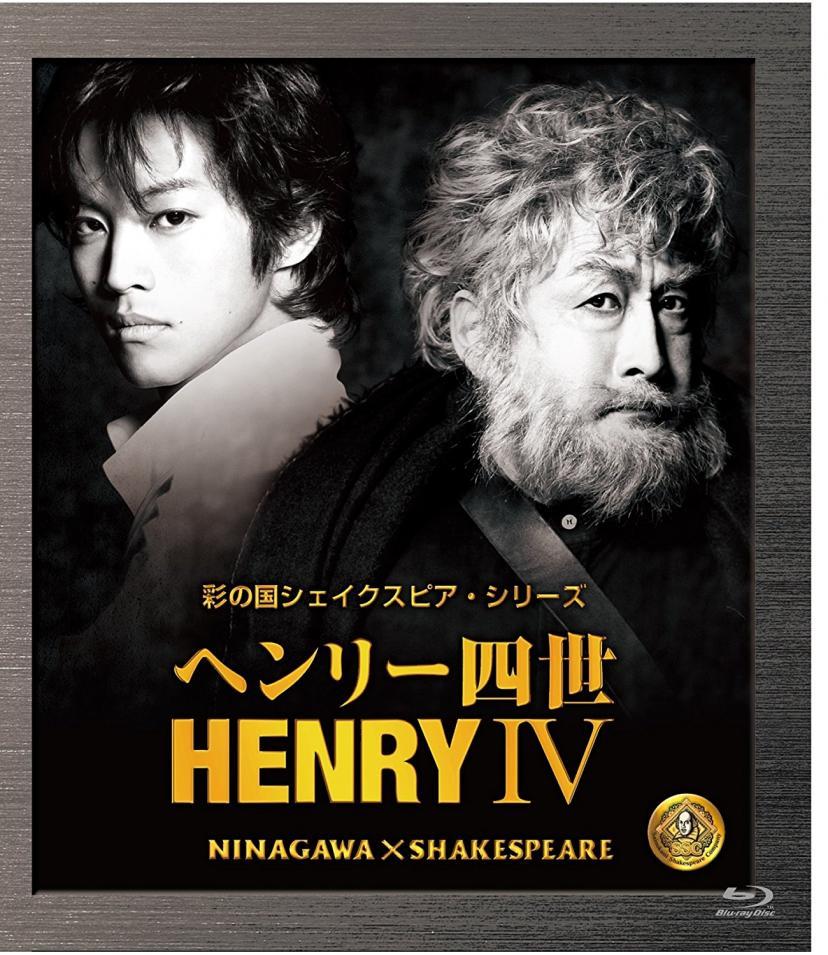 ヘンリー4世