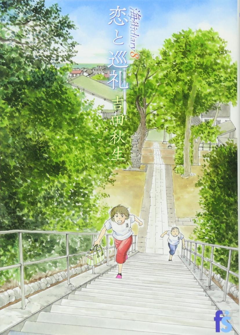 海街diary 8 恋と巡礼 (フラワーコミックス)   吉田 秋生