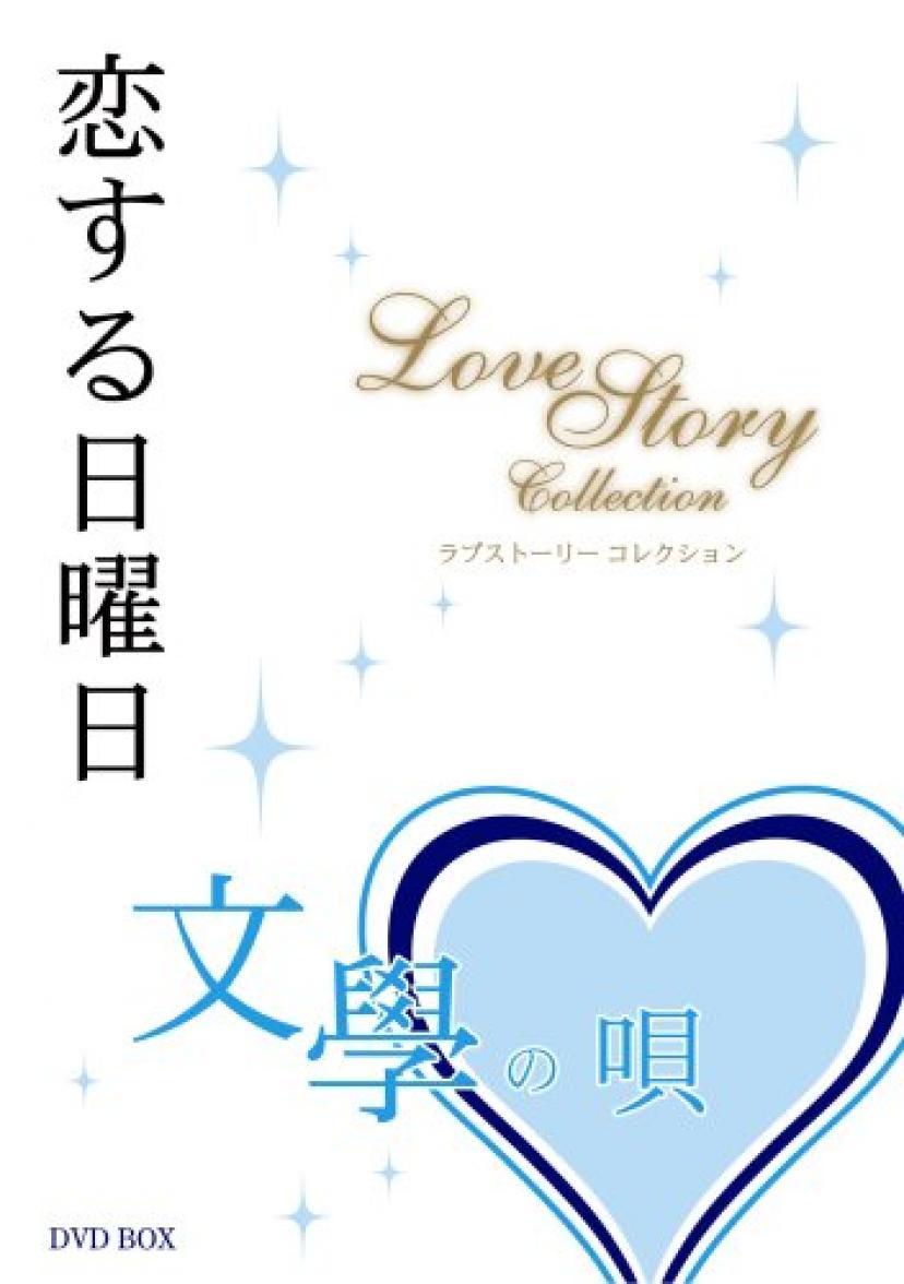 恋する日曜日 文學の唄 ラブストーリーコレクション