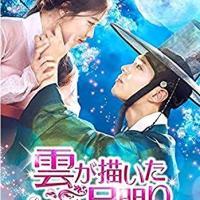 韓国ドラマ『雲が描いた月明り』の動画を1話から最終話まで無料視聴しよう!【日本語字幕付き】