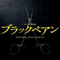渡海先生に「邪魔」って言われたい!視聴者がドラマ『ブラックペアン』にハマるワケ