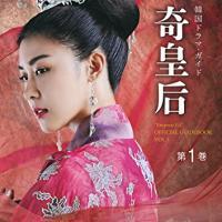 韓国ドラマ『奇皇后』の動画を1話から最終回までフル視聴する方法とは?【無料】