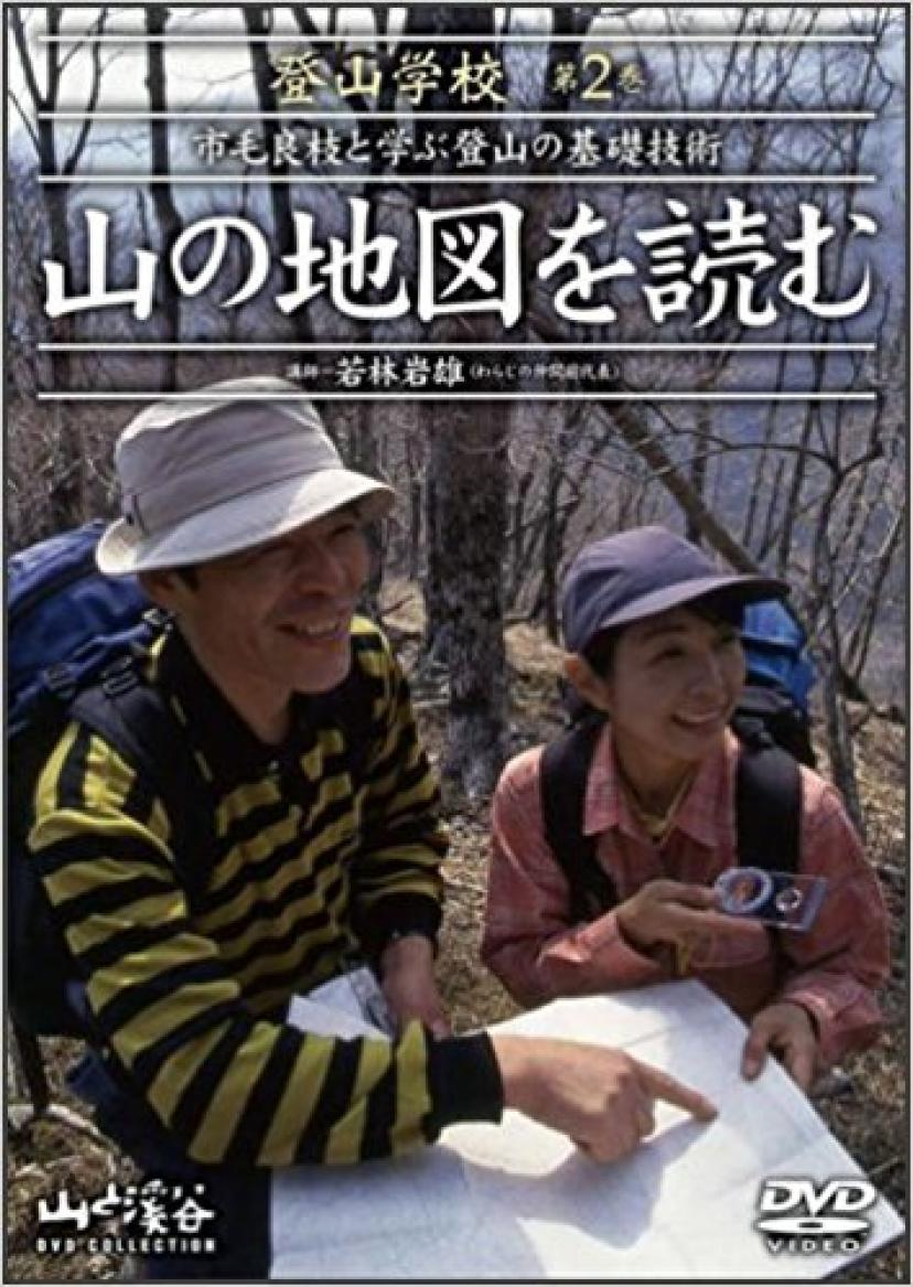 『―市毛良枝と学ぶ登山の基礎技術』