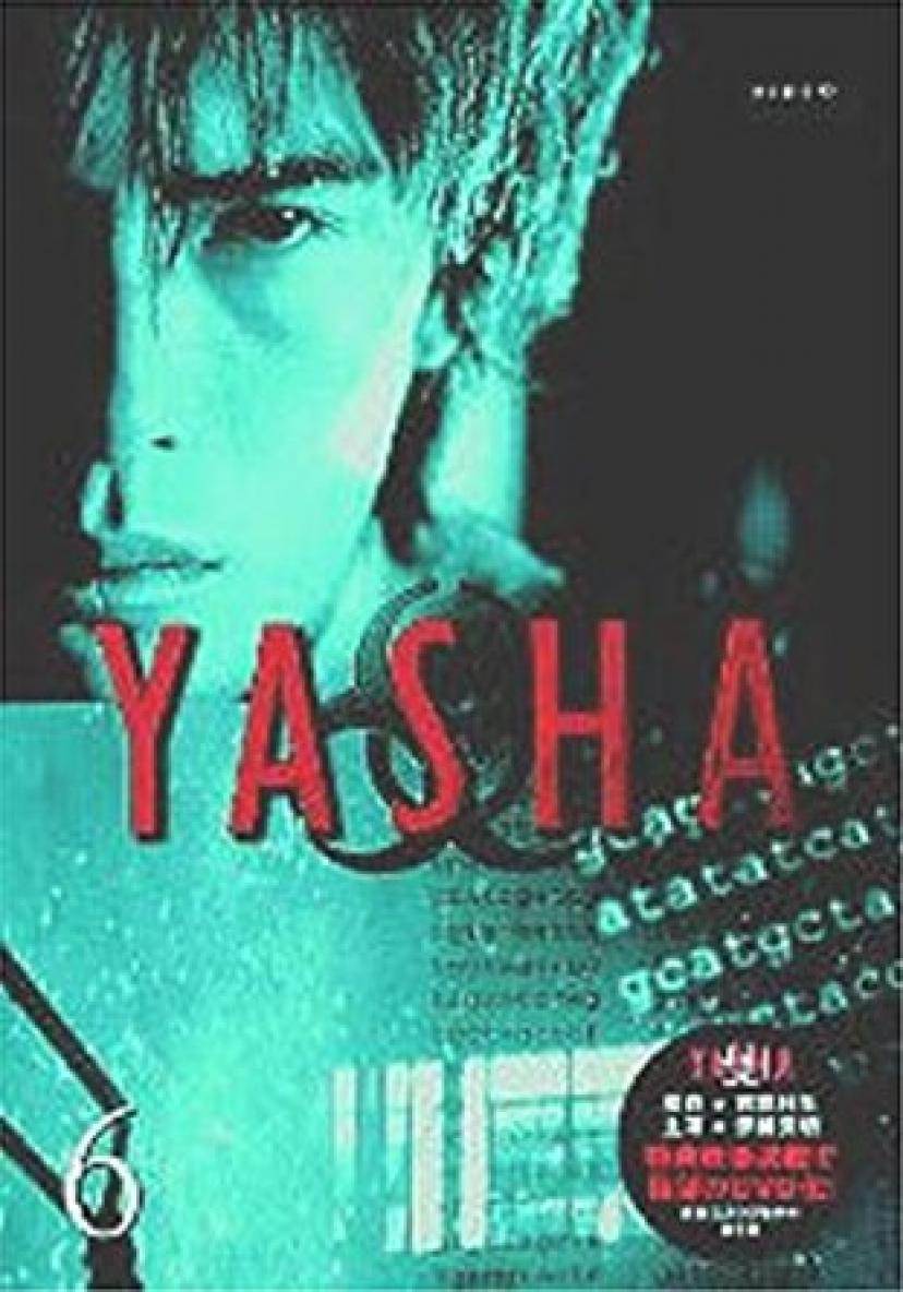 伊藤英明『夜叉YASHA』