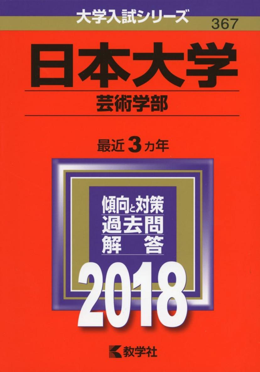 日本大学芸術学部 赤本