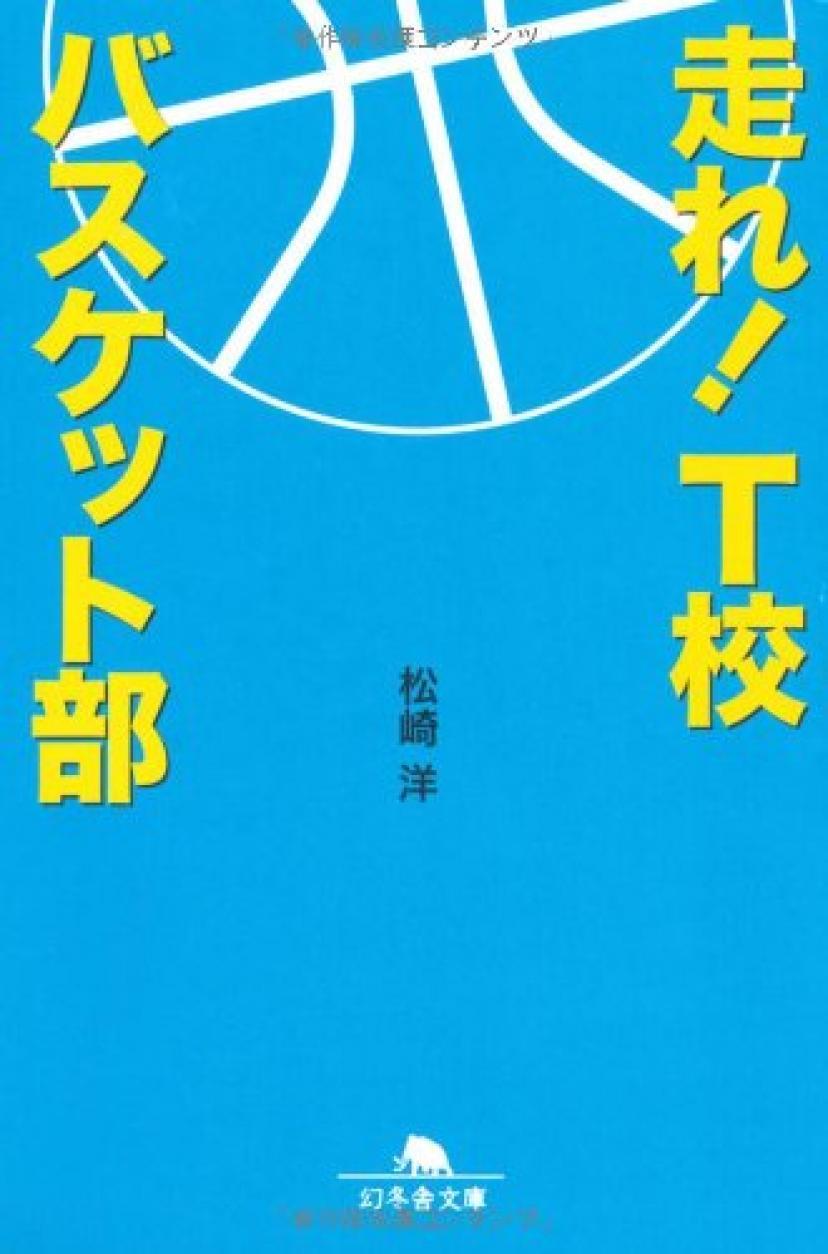 走れ!T校バスケット部 (幻冬舎文庫)   松崎 洋