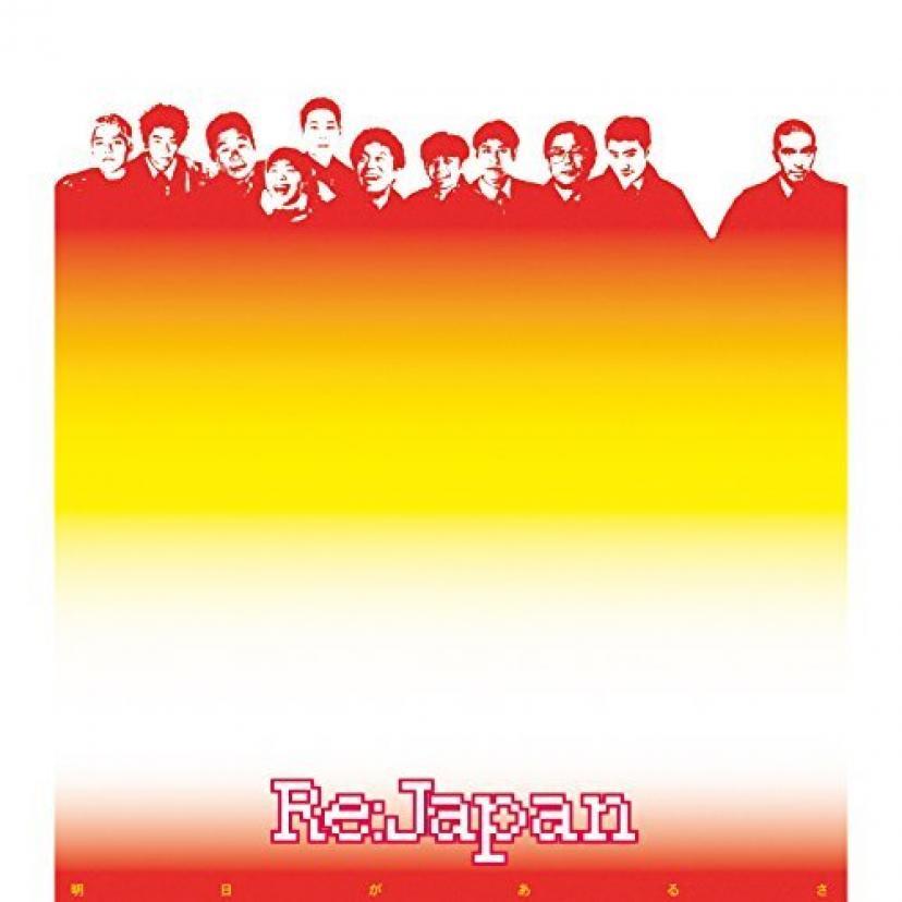 『明日があるさ』Re:Japan