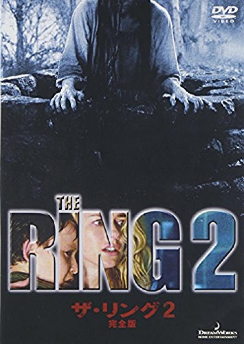 映画『ザ・リング2』