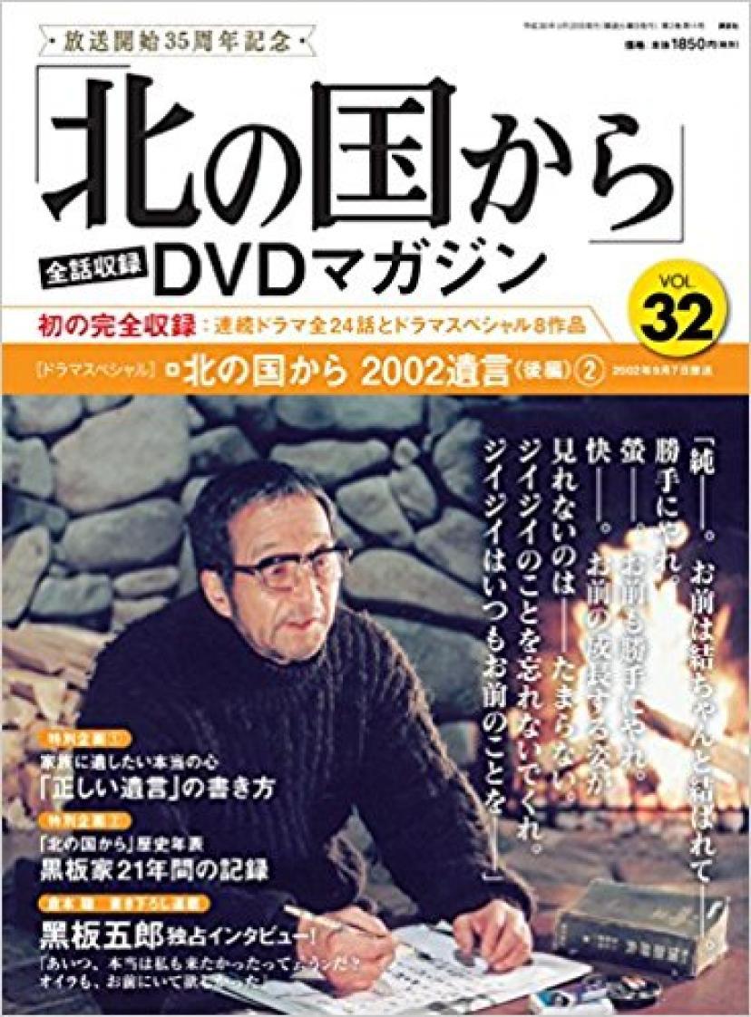 『北の国から DVDマガジン』