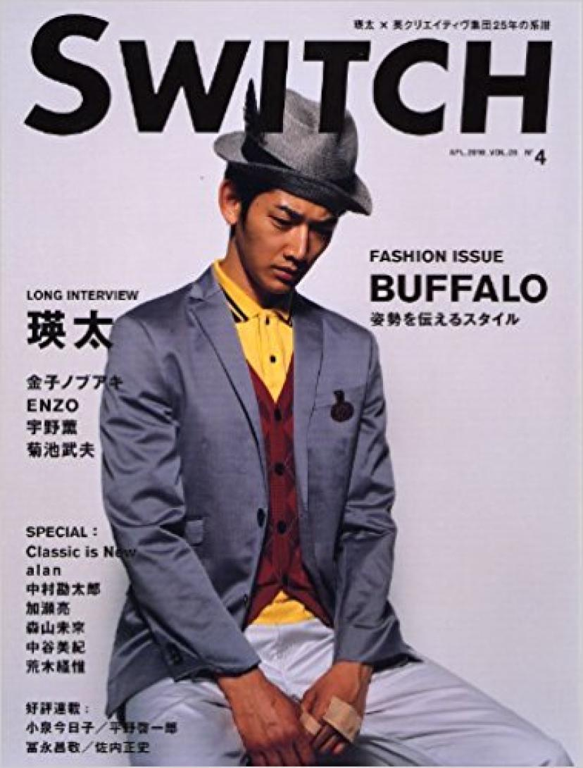 『SWITCH vol.28 No.4』