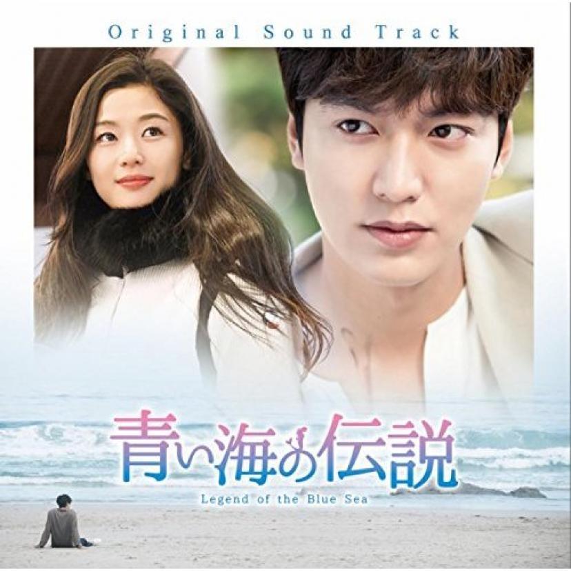 青い海の伝説 OST