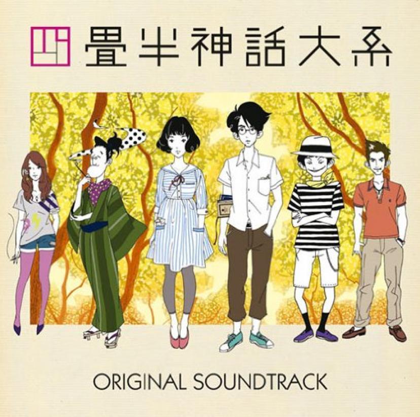 『四畳半神話体系 オリジナルサウンドトラック』